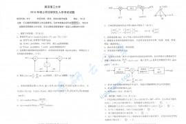 2015年南京理工大学818信号、系统与数字电路考研真题