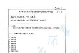 2010年华东师范大学662法理学考研真题