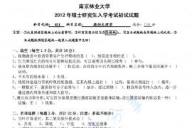 2012年南京林业大学811植物生理学考研真题