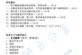 2014年上海交通大学642医学、生物学基础考研真题