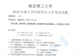 2018年南京理工大学613物理化学考研真题