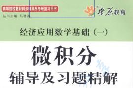 《经济应用数学基础(一)微积分》赵树嫄 辅导及习题精解 课后习题答案
