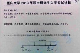 2013年重庆大学863材料力学二(含基本变形、组合变形与弹性力学的平面问题)考研真题