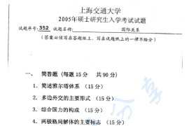 2005年上海交通大学352国际关系考研真题