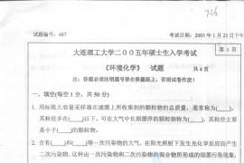 2005年大连理工大学487环境化学考研真题
