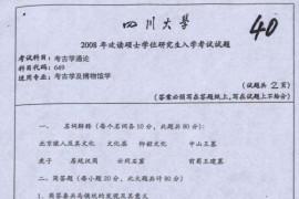 2008年四川大学考古学通论考研真题