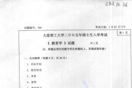 2005年大连理工大学466教育学考研真题