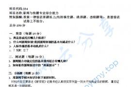 2011年重庆大学334新闻与传播专业综合能力考研真题