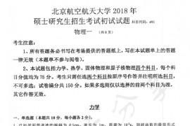 2018年北京航空航天大学691物理一考研真题