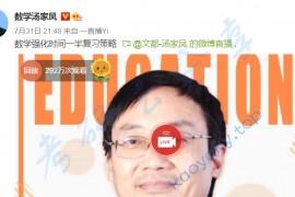 汤家凤:数学强化一半复习策略