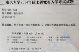 2014年重庆大学654微生物学考研真题