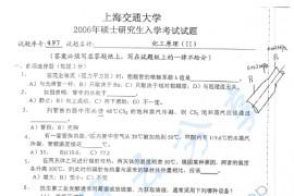 2006年上海交通大学497化工原理Ⅱ考研真题