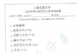 2004年上海交通大学352国际关系考研真题