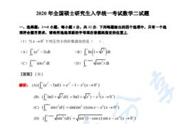 2020年数学二真题及答案解析