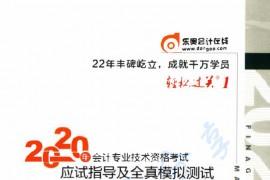 2020年中级会计  中级财务管理 轻1(上).pdf