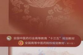 中医教材 中医基础理论