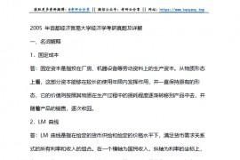2005年首都经济贸易大学经济学考研真题及详解