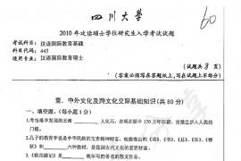 2010年四川大学443汉语国际教育基础考研真题