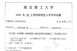 2002年南京理工大学物理化学(B)考研真题