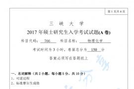 2017年三峡大学766物理化学考研真题
