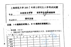 2001年上海师范大学现代汉语考研真题
