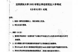2002年沈阳药科大学分析化学考研真题