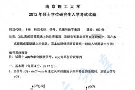 2012年南京理工大学818信号、系统与数字电路考研真题