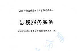 2019年税务师 涉税服务实务官方教材电子版