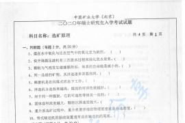 2020年中国矿业大学(北京)选矿原理考研真题
