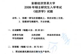 2009年首都经济贸易大学901经济学考研真题