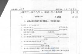 2003年大连理工大学457船舶静力学考研真题