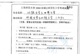 2004年上海师范大学327外国文学与比较文学考研真题