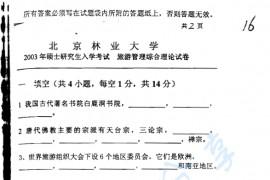 2003年北京林业大学旅游管理综合考研真题