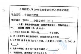 2005年上海师范大学331中国文学史考研真题