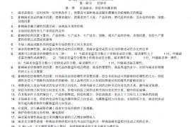 中级经济师经济基础知识重点背诵版.pdf
