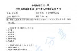 2009年中南财经政法大学803社会学研究方法考研真题