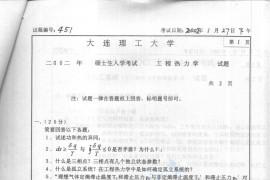 2002年大连理工大学451工程热力学考研真题