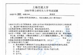 2005年上海交通大学320药剂学考研真题