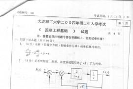 2004年大连理工大学421控制工程基础考研真题