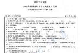2008年沈阳工业大学计算机网络考研复试真题