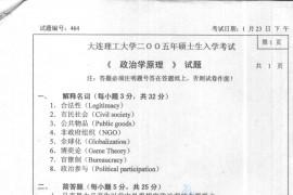 2005年大连理工大学464政治学原理考研真题