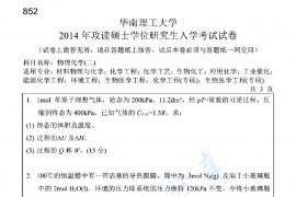 2014年华南理工大学852物理化学(二)考研真题