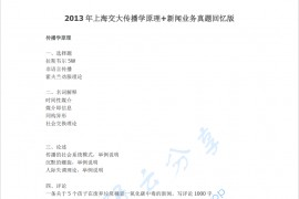 2013年上海交通大学传播学原理+新闻业务考研真题