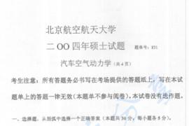 2004年北京航空航天大学831汽车空气动力学考研真题