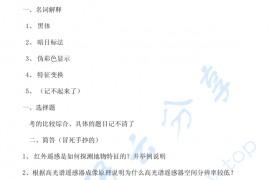 2013年中国地质大学(武汉)遥感原理与应用考研真题