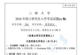 2016年三峡大学766药学综合A考研真题
