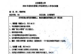 2008年北京师范大学728公共管理学考研真题