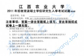 2011年江西农业大学817毛泽东思想和中国特色社会主义理论体系考研真题