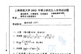 2003年上海师范大学337数学分析考研真题及答案