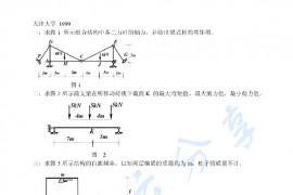 1999年天津大学结构力学考研真题